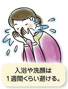 入浴や洗顔は1週間ぐらい避ける。
